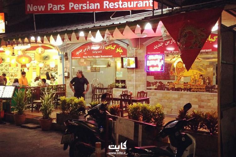 رستوران پارس جدید در پوکت