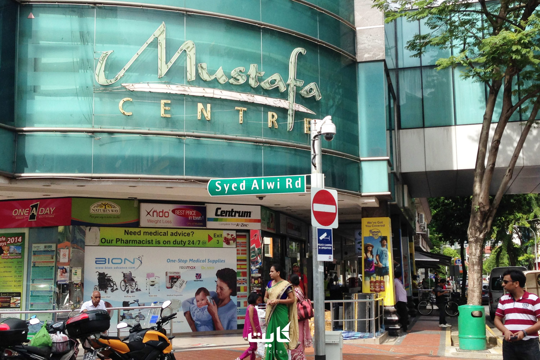 مرکز خرید مصطفی سنتر (Mustafa Centre)