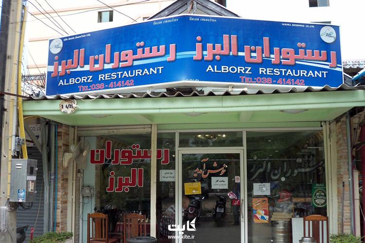 رستوران البرز در پاتایا