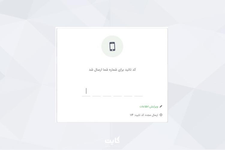 ثبت نام اصناف در سایت samalat gov ir