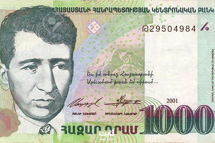 1000-درام-ارمنستان