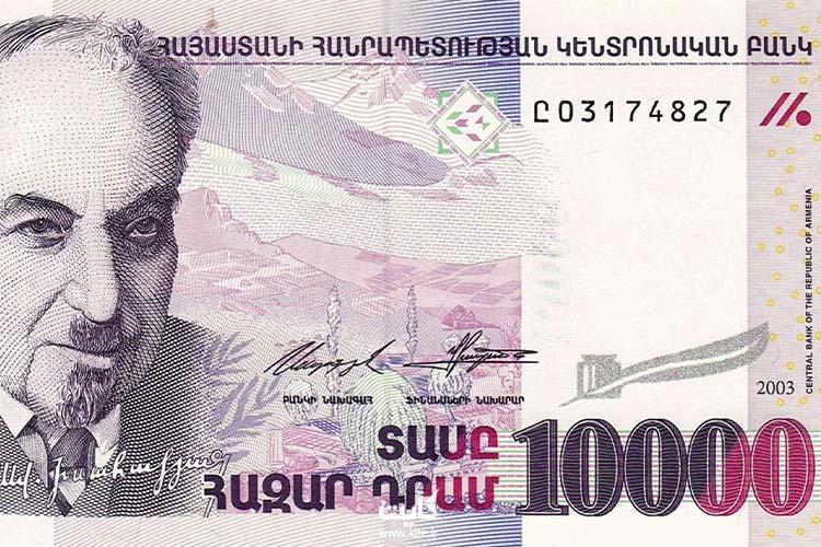 10000-درام-ارمنستان