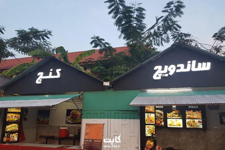 رستوران کنج پوکت