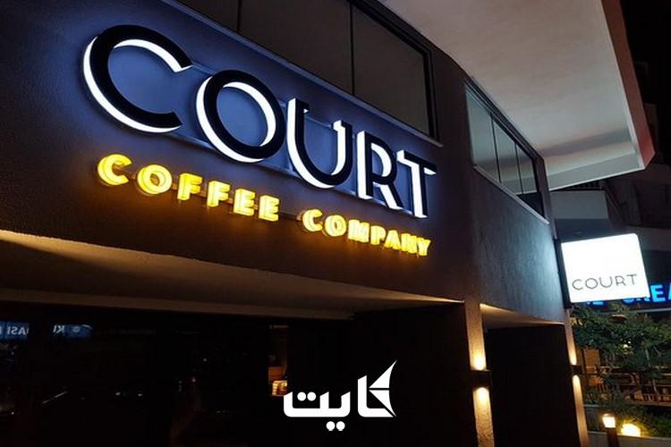 کافه کمپانی کورت