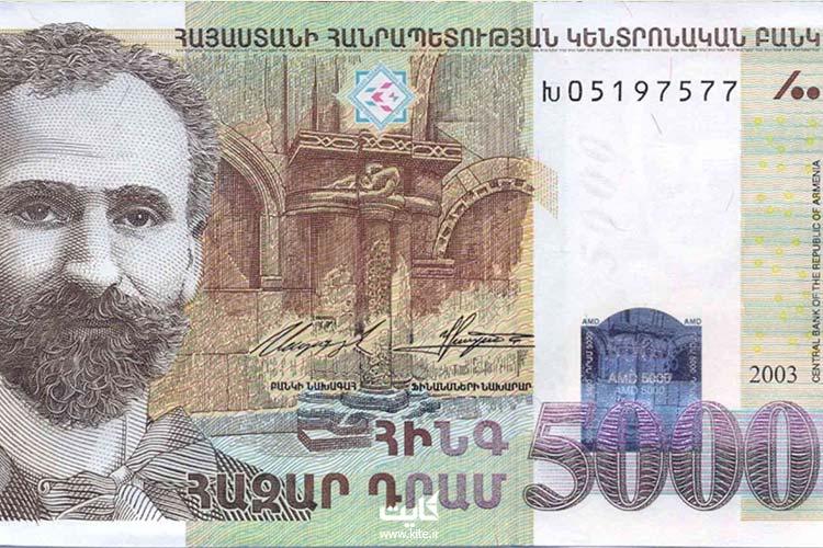 5000-درام-ارمنستان