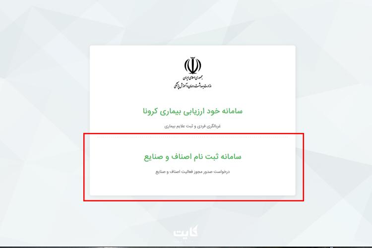 ثبت نام در سایت salamat.gov.ir
