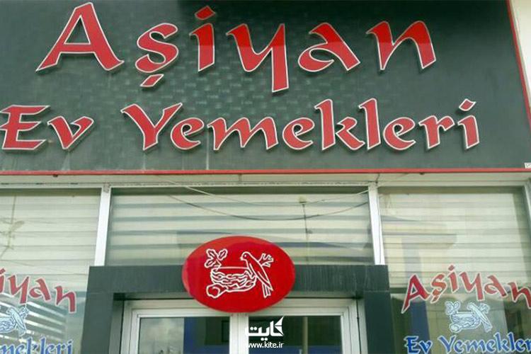 Asiyan-Ev-Yemekleri