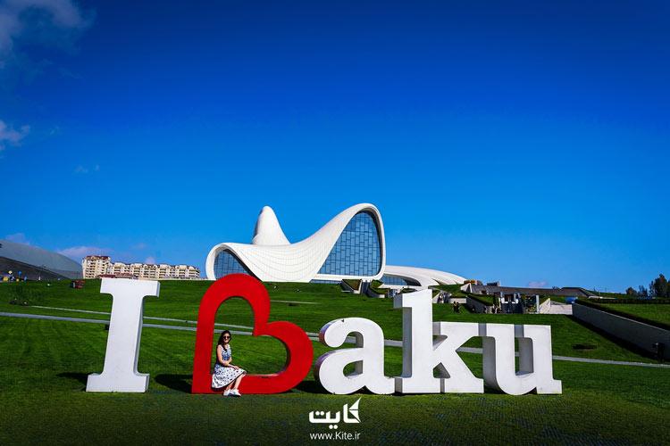 موزه حیدر علیف باکو