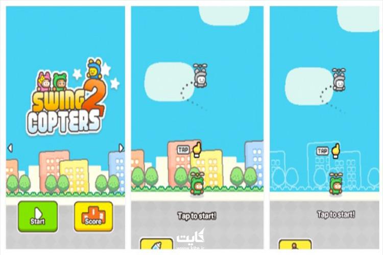بازی جذاب Swing Copters 2