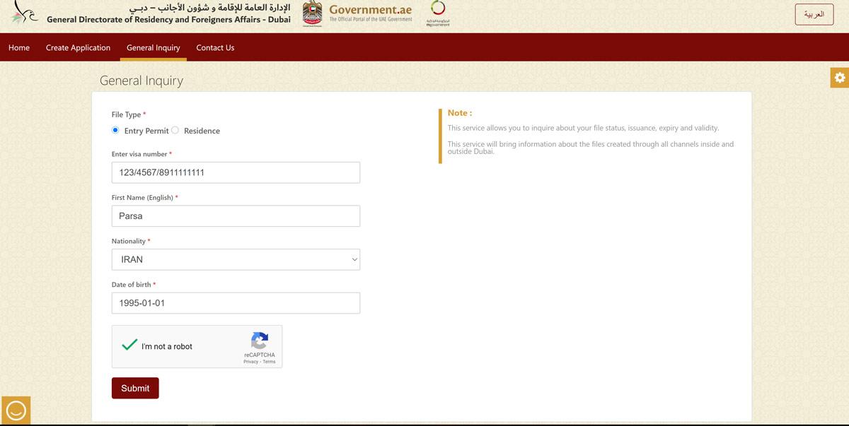 بررسی وضعیت ویزا امارات