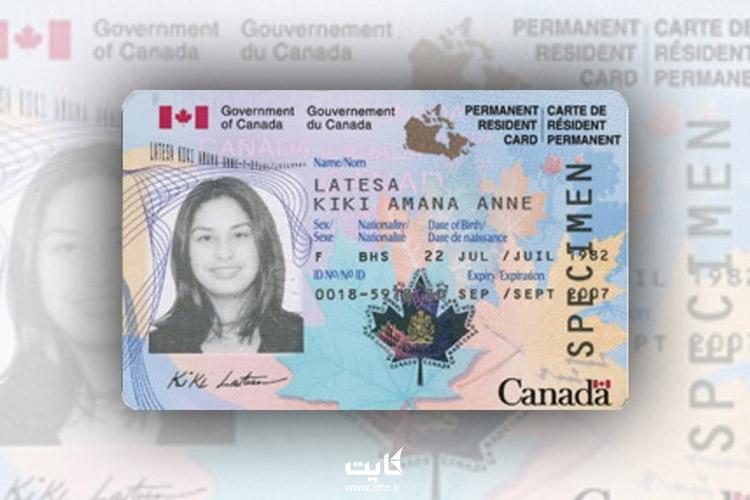 کارت اقامت دائم کانادا چیست؟