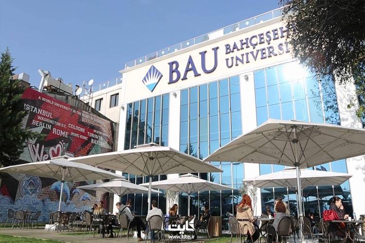 دانشگاه باهچسهیر استانبول