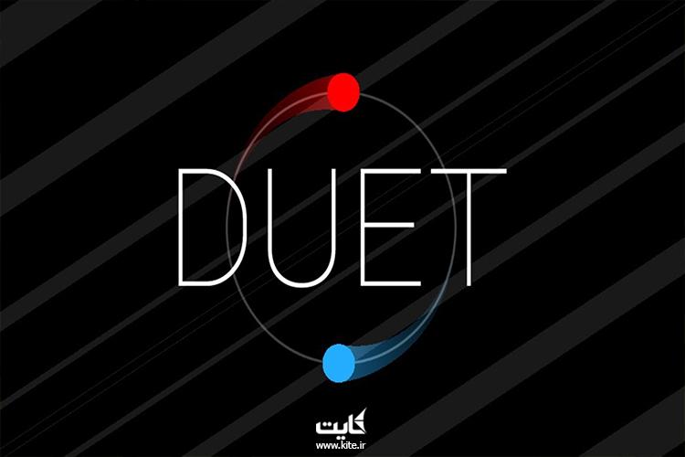 بازی جذاب duet