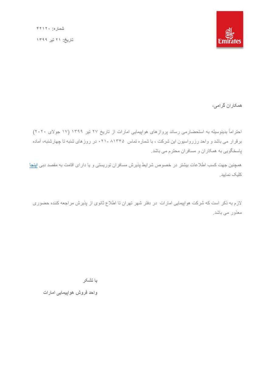 شروع پرواز ایران امارات