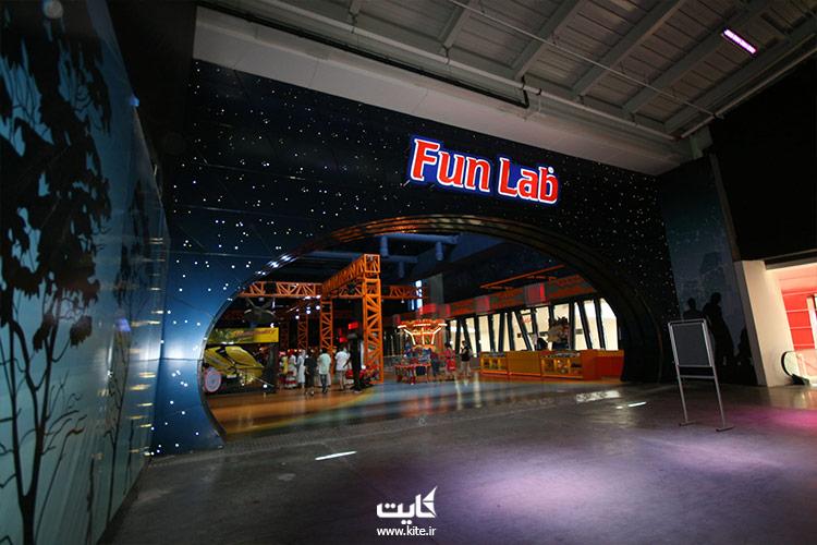 فان لب Fun Lab