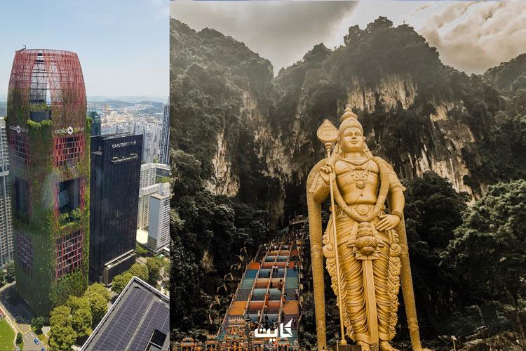 تور کوالالامپور مالزی - جاذبه های مالزی