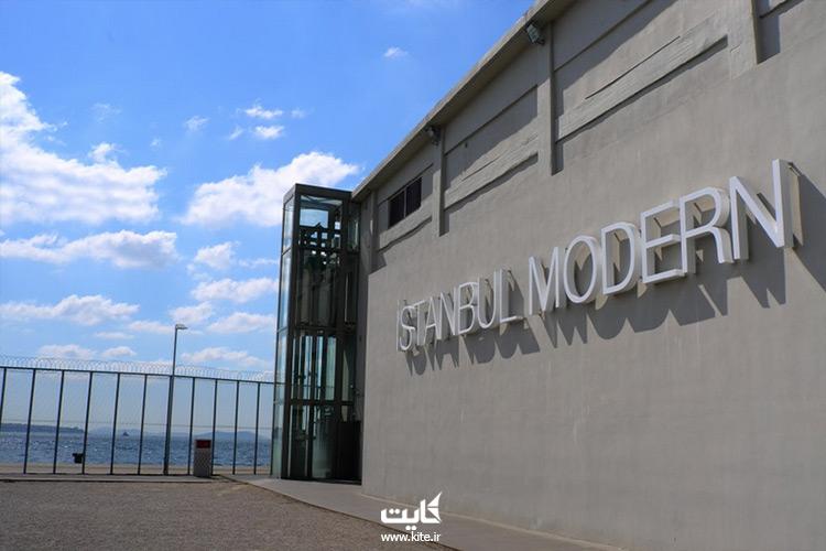 بازدید از موزه مدر استانبول
