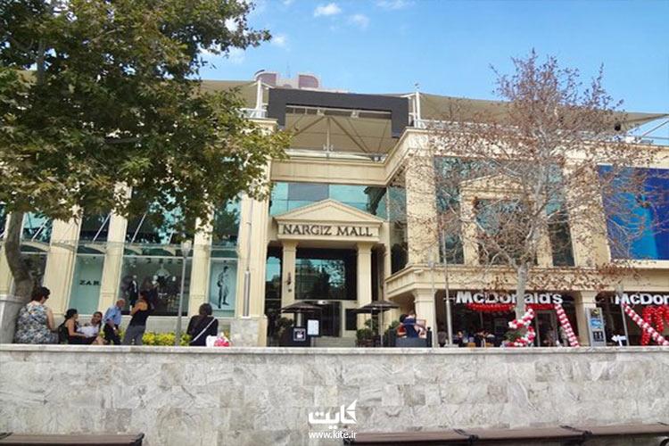 مرکز خرید نرگس-