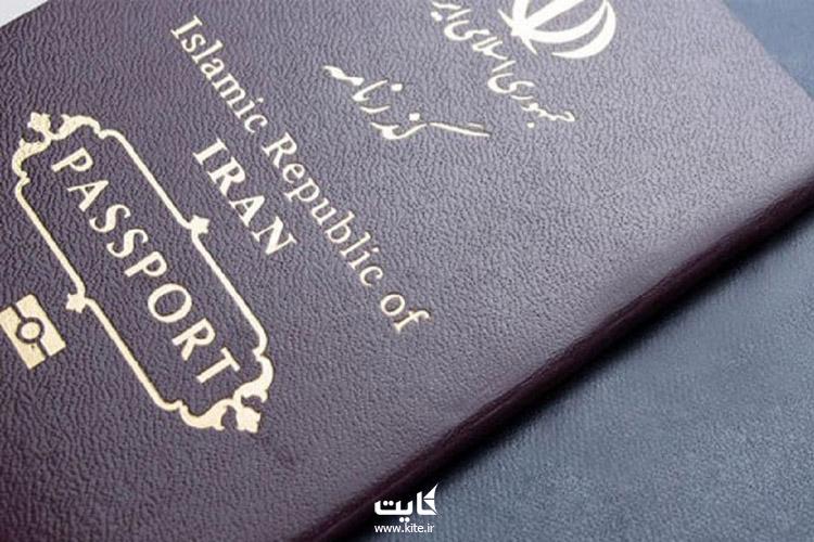 مدارک موردنیاز برای اخذ گذرنامه