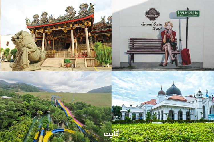 جاذبه های گردشگری پنانگ