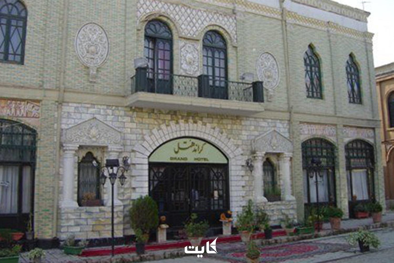 تاریخچه گراند هتل