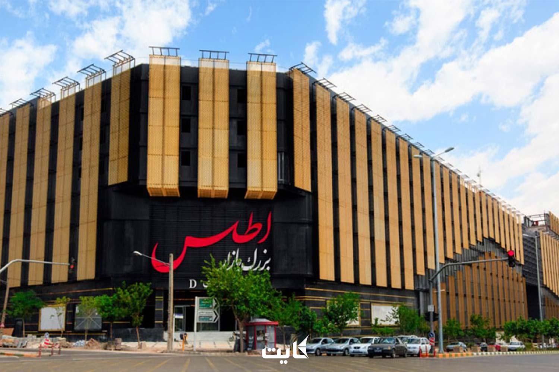 بازار اطلس مشهد