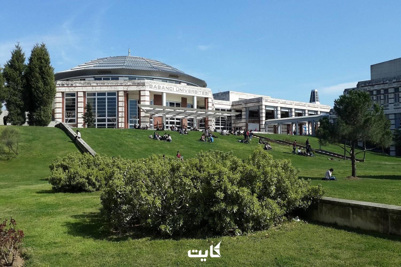 دانشگاه سابانچی ترکیه