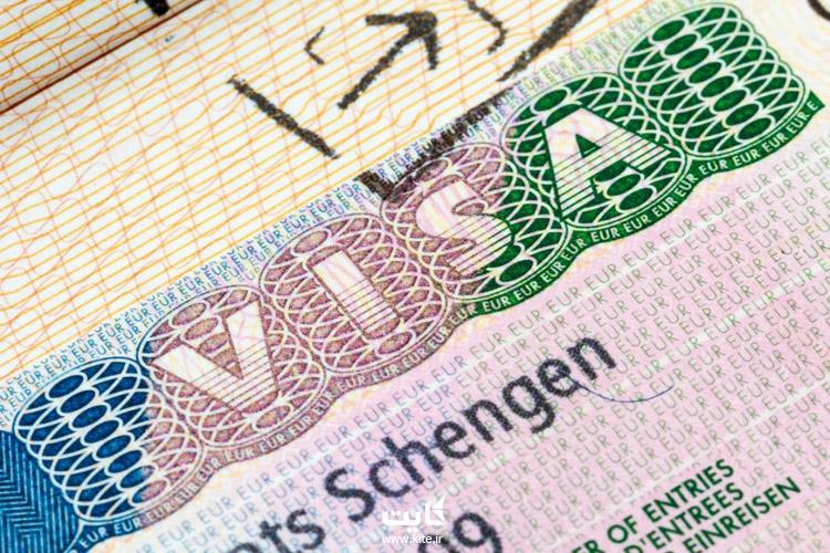 ویزای شنگن بدون مدرک