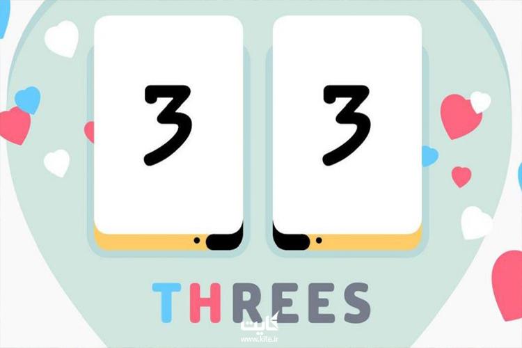 بازی جذاب threes!