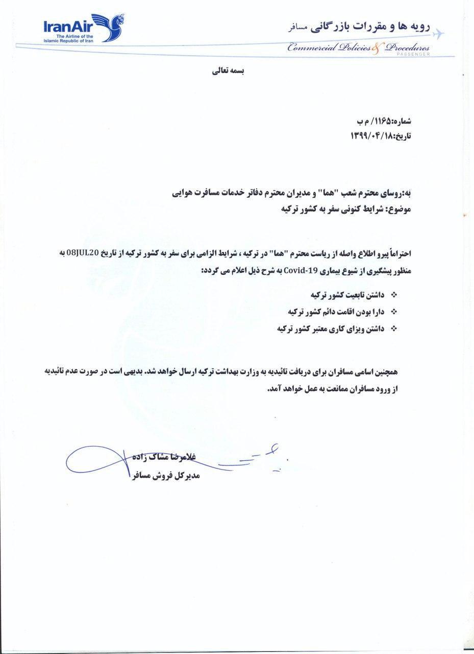 شروع پرواز تهران استانبول ایران ایر