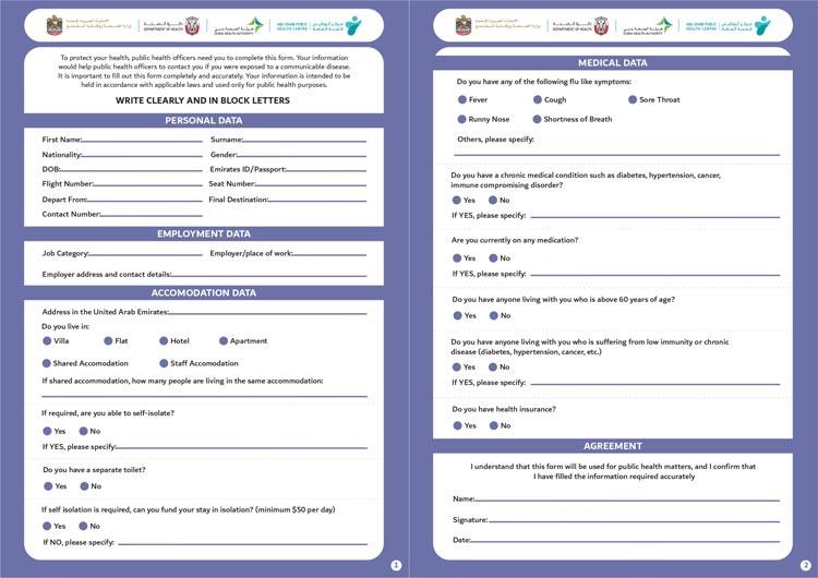فرم ویزای امارات