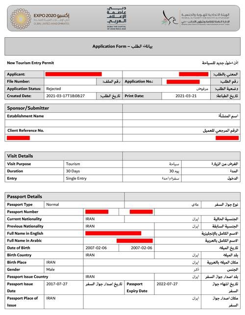 نمونه نامه ریجکت شدن ویزای دبی امارات