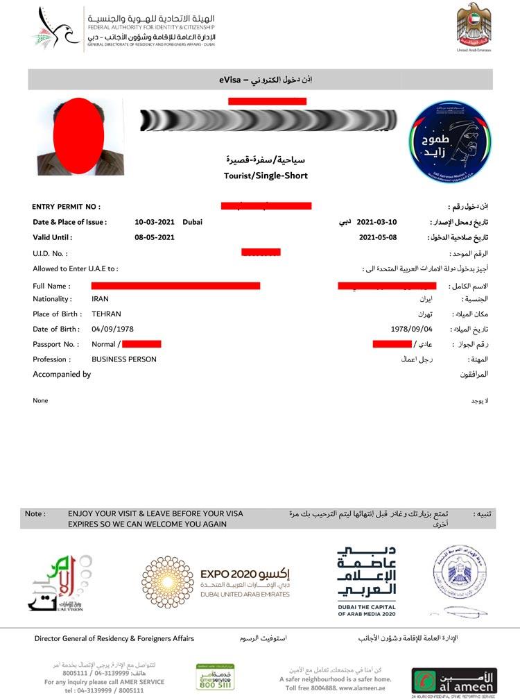 نمونه ویزای الکترونیکی دبی به صورت PDF