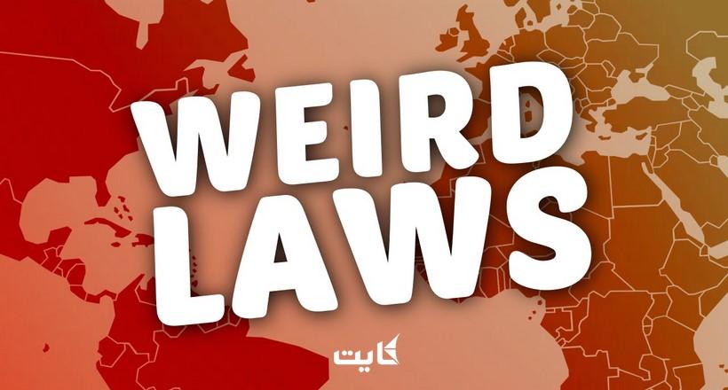 30 قانون عجیب از 30 کشور مختلف در جهان | قوانین عجیب کشورها