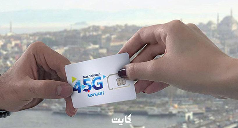 راهنمای خرید سیم کارت در استانبول | چگونه در ترکیه اینترنت داشته باشیم؟