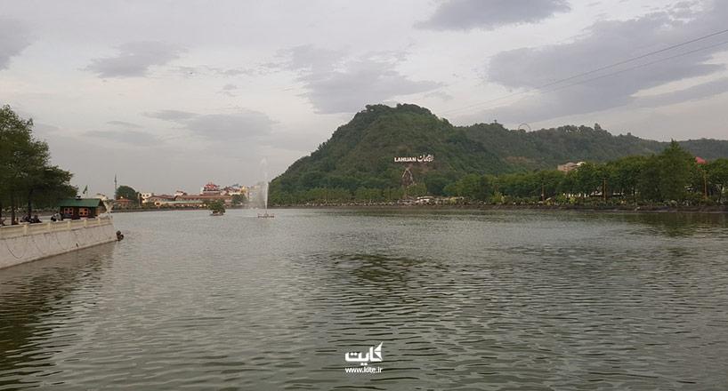 دریاچه لاهیجان کجاست؟ همه چیز در مورد دریاچه لاهیجان