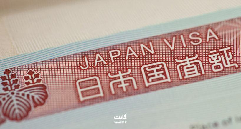 ویزای ژاپن | چطور ویزای توریستی ژاپن بگیریم؟