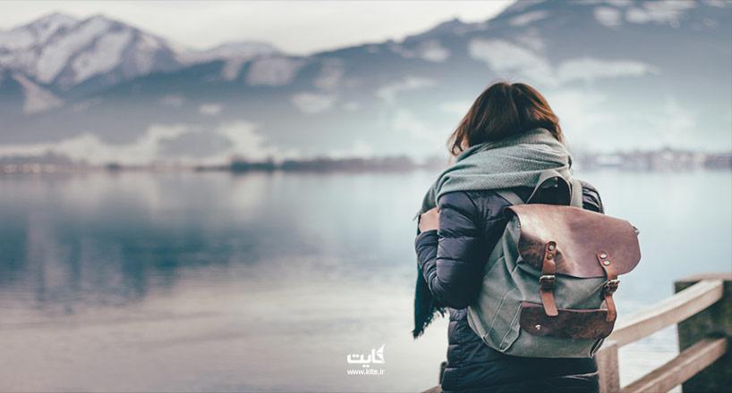 13 نکته طلایی برای سفر تنهایی و بدون خطر