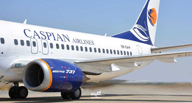 معرفی کامل هواپیمایی کاسپین | کایت
