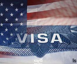 وقت سفارت آمریکا در ترکیه | اطلاعات سفارت + آدرس