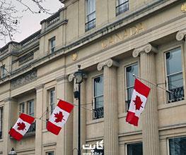 وقت سفارت کانادا در ارمنستان | چگونه برای وقت سفارت آماده شویم؟