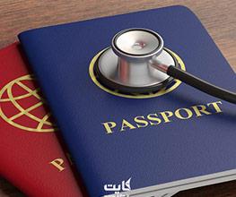 ویزای درمانی ایران | راهنمای اخذ + مدارک + هزینهها
