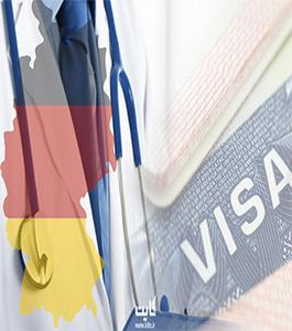 ویزای پزشکی آلمان | راهنمای اخذ و مدارک ویزای درمانی آلمان