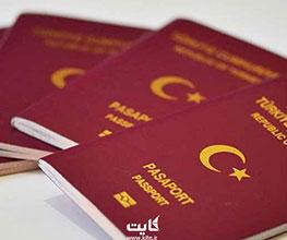 ویزای کانادا با پاسپورت ترکیه - مراحل + شرایط