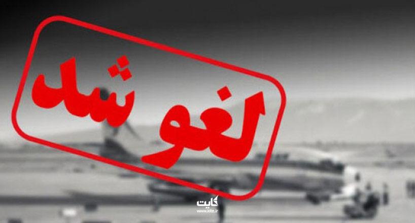 ویزای ایران تا اطلاع ثانوی برای تمامی کشورها لغو شد!
