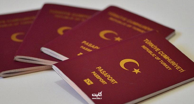 چگونه اقامت ترکیه بگیریم؟ راه های گرفتن ویزای دائمی ترکیه
