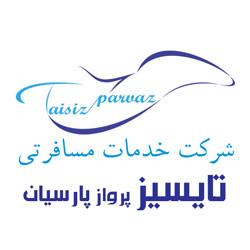 تایسیز پرواز پارسیان
