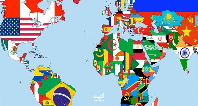 کشورها به چه چیزی معروفند؟ | لیست 65 کشور و لقب آنها