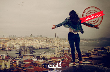 تور 5 روز استانبول
